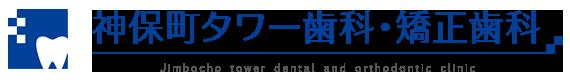 神保町タワー歯科